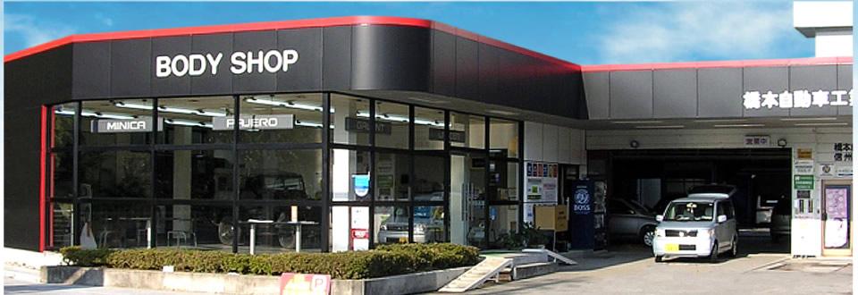 橋本自動車工業株式会社